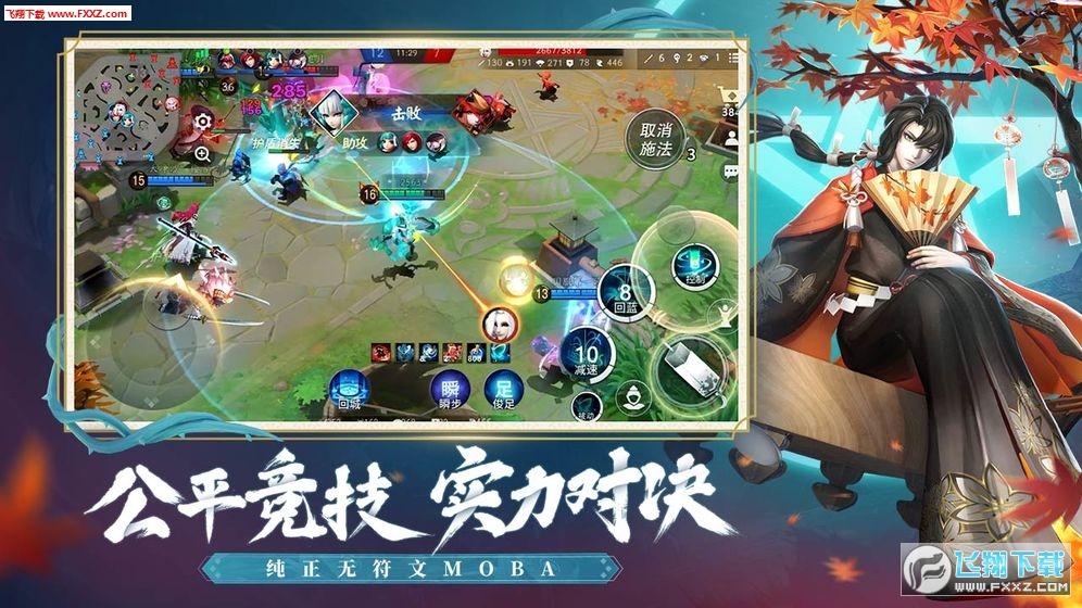 决战平安京魅影浮光网易版1.52.0正式版截图0