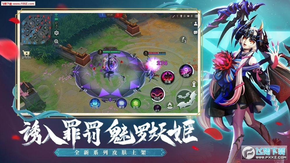 决战平安京魅影浮光网易版1.52.0正式版截图2