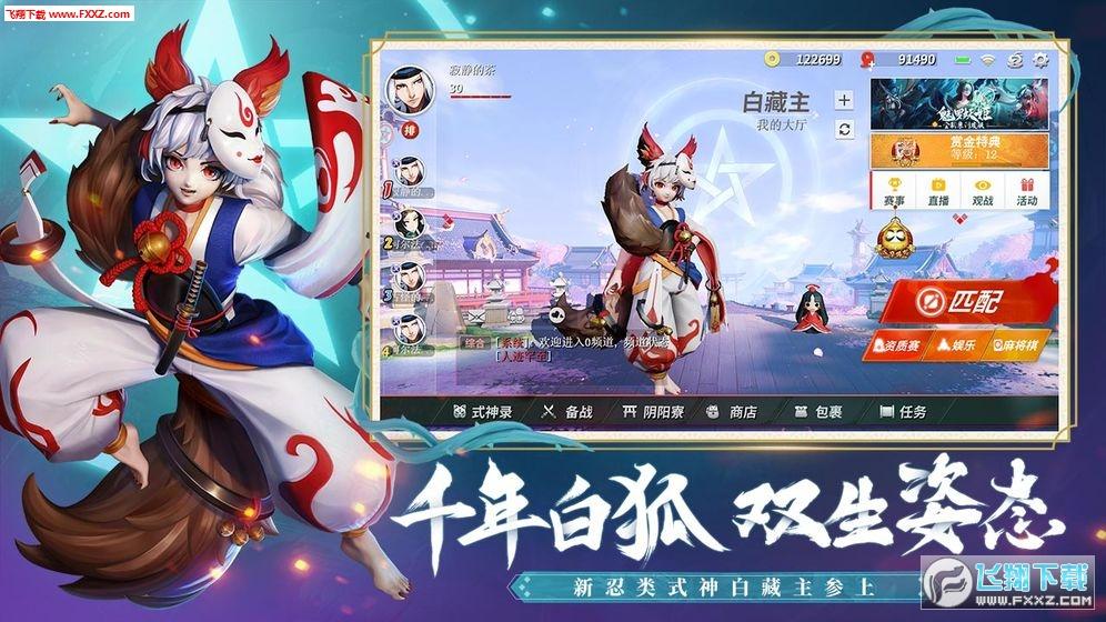 决战平安京魅影浮光网易版1.52.0正式版截图3