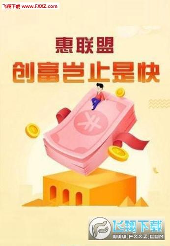 惠联盟推广赚钱appv1.0 官方版截图0