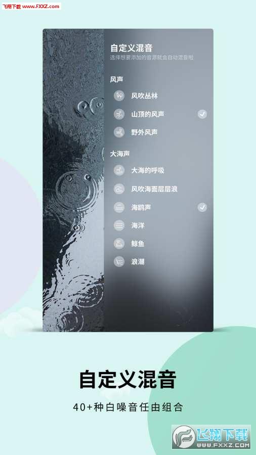 白噪音手机版v3.4.0安卓版截图1