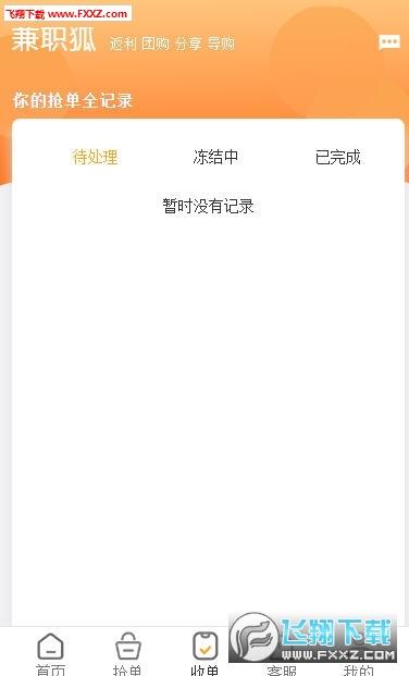 兼职狐任务赚钱app1.0.0福利版截图0