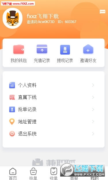 兼职狐任务赚钱app1.0.0福利版截图1