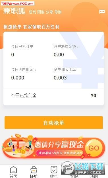 兼职狐任务赚钱app1.0.0福利版截图2