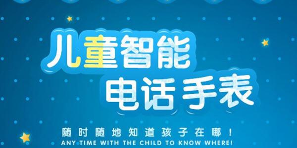 儿童手表app排行_儿童手表哪款好_儿童定位手表app