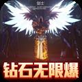 暗黑终结者高爆变态版1.0.0BT版