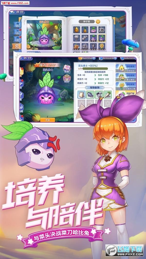 最Q幻想UC专属服1.4畅玩版截图2