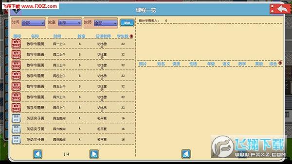 太阳补习班内购破解版v1.0最新版截图1