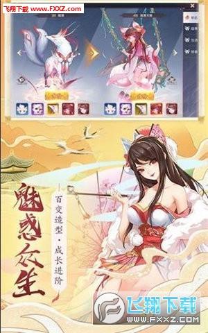 少年妖姬手游官方版0.10.14 安卓版截图1
