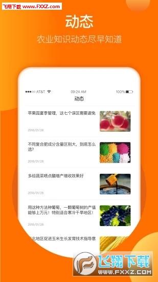 春耕app安卓版