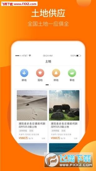 春耕app安卓版v1.2.0手机版截图1