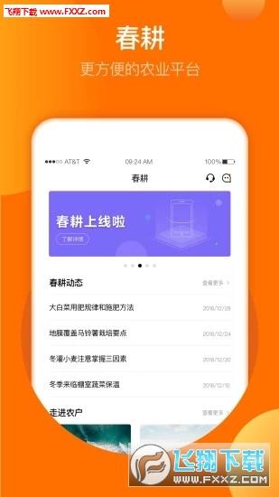 春耕app安卓版v1.2.0手机版截图2