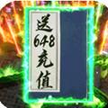 烈火战歌百连抽BT版1.0无限元宝版