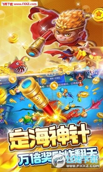 超神捕鱼之千炮爆机版v1.6最新版截图2