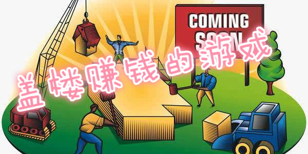 盖楼能赚钱的游戏_类似QQ盖楼大作战