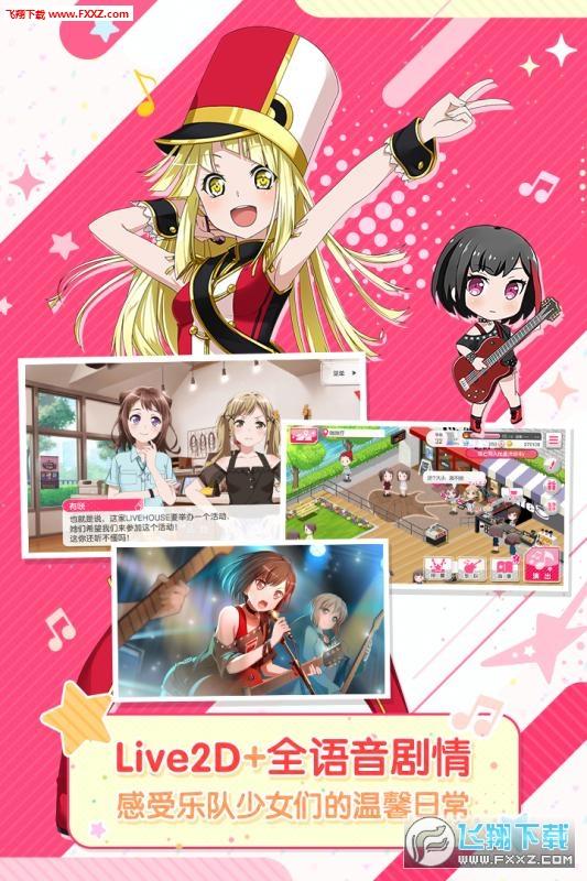 梦想协奏曲少女乐团派对官方正版3.9.0最新版截图2