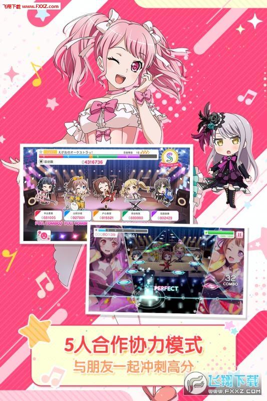 梦想协奏曲少女乐团派对官方正版3.9.0最新版截图1