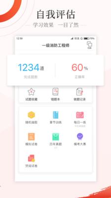 优路教育appv2.2.8安卓版截图0
