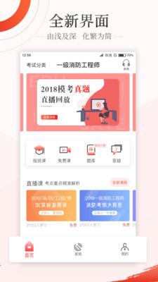优路教育appv2.2.8安卓版截图3