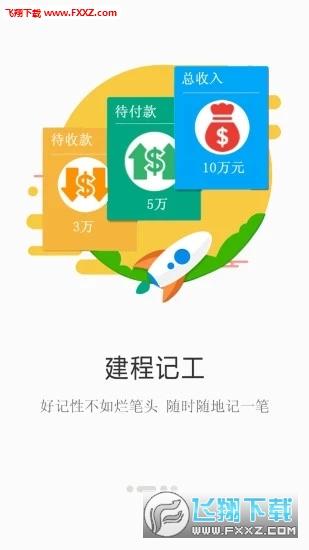 建程网app官方版
