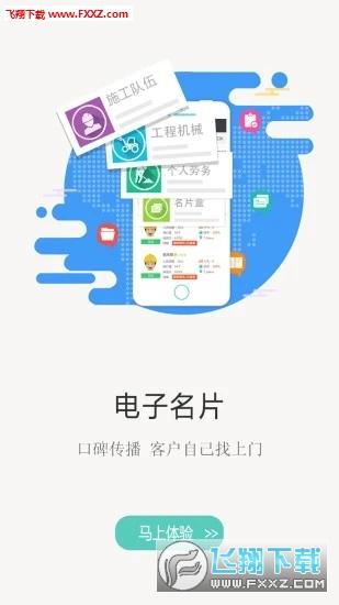 建程网app官方版v3.1.4最新版截图3