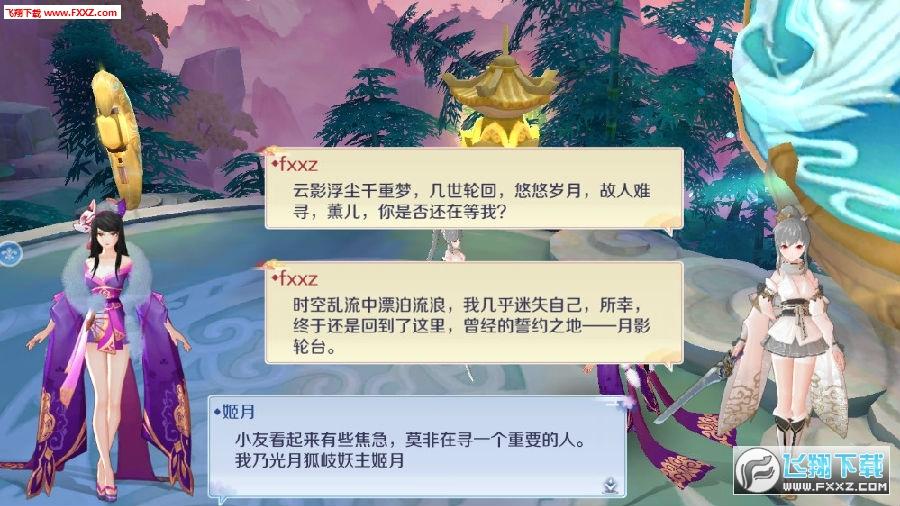 天姬变缘结神女手游礼包版0.10.7无限疲劳版截图0