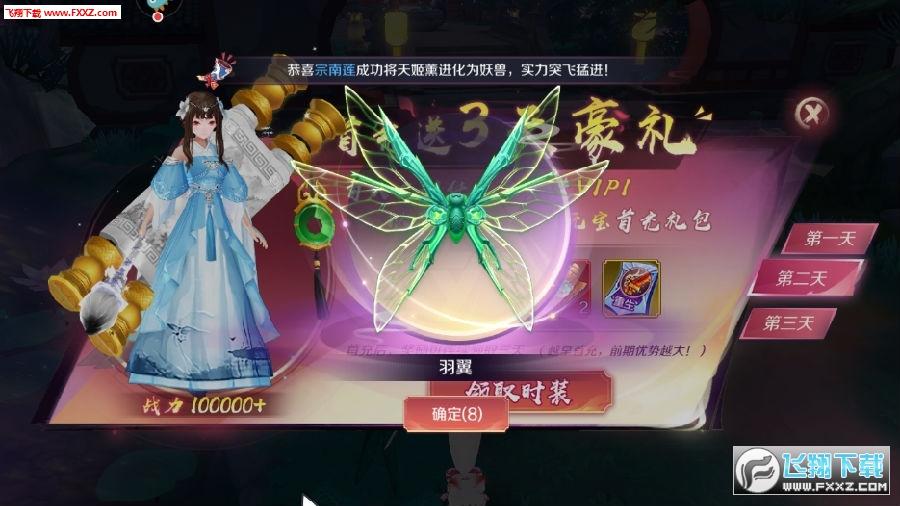 天姬变缘结神女手游礼包版0.10.7无限疲劳版截图1