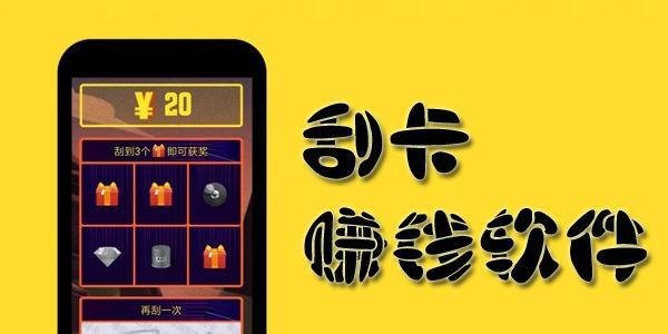 刮卡赚钱app下载_刮卡领现金app红包版_刮卡的现金游戏