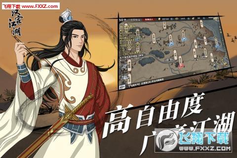 汉家江湖离线挂机版1.2.10放置版截图1