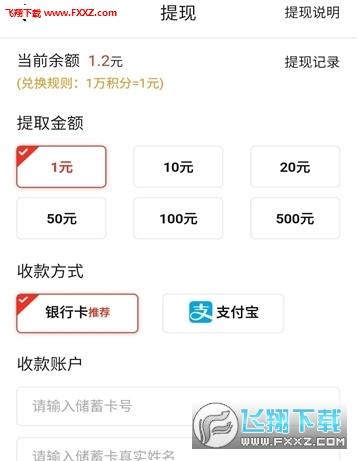 天天淘抢单赚钱平台v1.0 官方版截图2