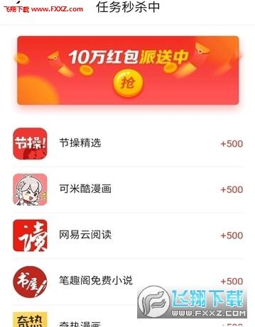 天天淘抢单赚钱平台v1.0 官方版截图0