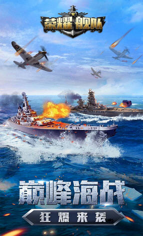 荣耀舰队vip礼包版1.0.9全新版截图0
