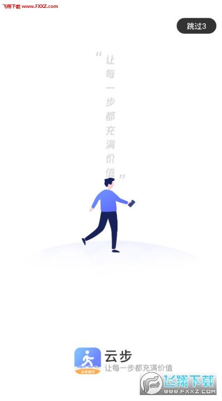 云步走路赚钱软件1.0.0最新福利版截图0
