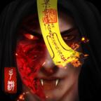 符灵异事录最新手游1.0.0免费版