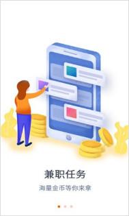 付利赚任务赚钱appv1.0 安卓版截图0