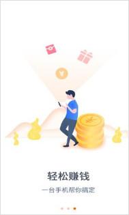付利赚任务赚钱appv1.0 安卓版截图1