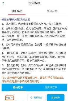 桃花谷福利赚钱appv1.0 官方版截图0