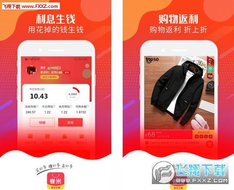 卷米省钱购物软件v3.1.67 官方版截图1