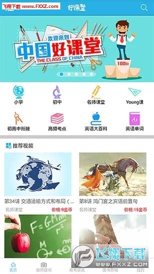 中国好课堂app手机版1.0.0.0 vip版截图0