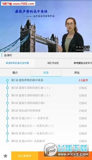 中国好课堂app手机版1.0.0.0 vip版截图1