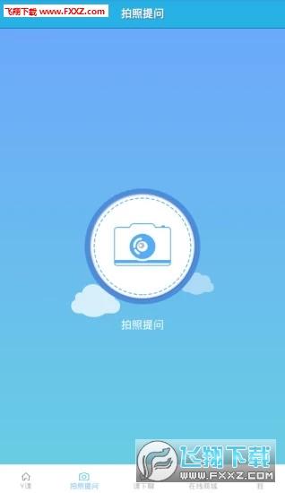 中国好课堂app手机版1.0.0.0 vip版截图2