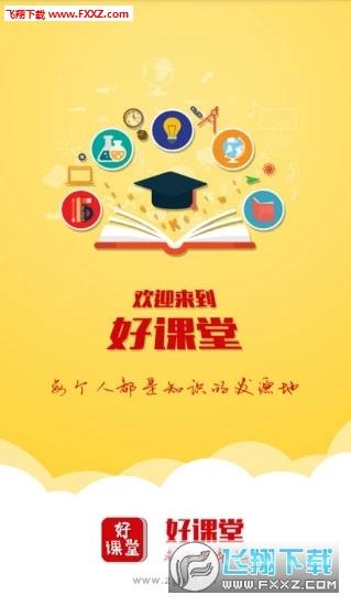 中国好课堂app手机版1.0.0.0 vip版截图3