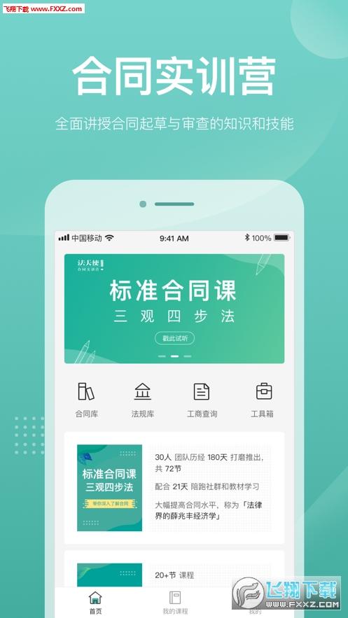 法天使官网app