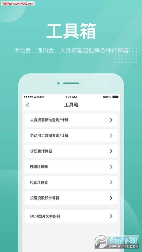 法天使官网appv1.3安卓版截图2