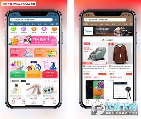 券掌柜省钱购物appv7.4.6 官方版截图1