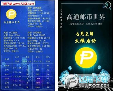 高通邮币世界区块链平台v1.0 官方版截图1