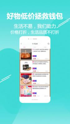 搜神券购物软件v1.2.6 官方版截图2