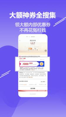 搜神券购物软件v1.2.6 官方版截图1