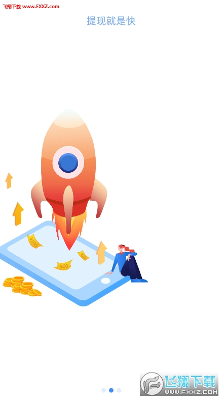 DA星球综合赚钱平台1.0.4正式版截图1