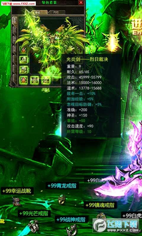 龙城霸业送黄金屠龙v1.2.0复古版截图0